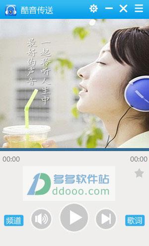 酷音传送(音乐播放收藏软件) v2.0.1.4官方最新版