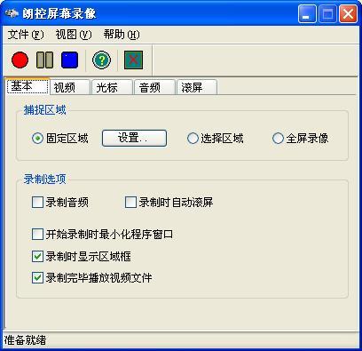 朗控屏幕录像(免费屏幕录像软件) v1.0绿色免费版