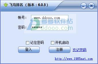 飞鸟排名网站seo优化软件 v6.1.4免费版
