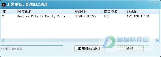 win8 mac地址修改器(随机修改mac地址软件) v1.0绿色免费版