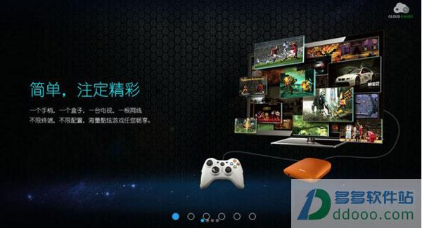 格来云游戏tv版 v1.3.0官方最新版