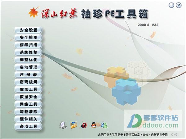 深山红叶pe工具箱v32 最新官方正式版