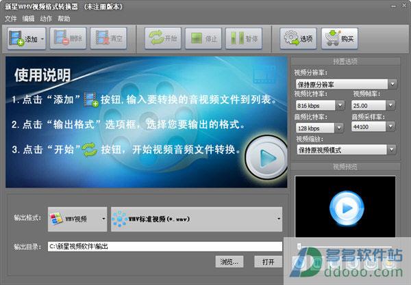 新星WMV视频格式转换器 v7.9.0.0官方最新版