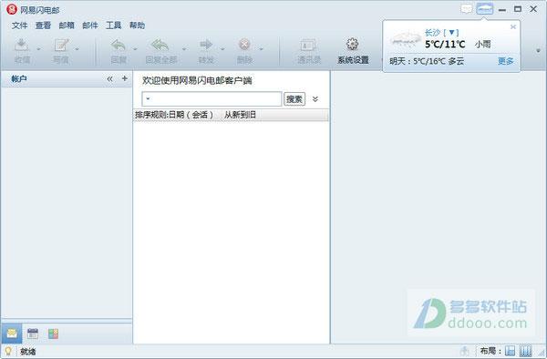 网易闪电邮 V2.4.1.26正式版