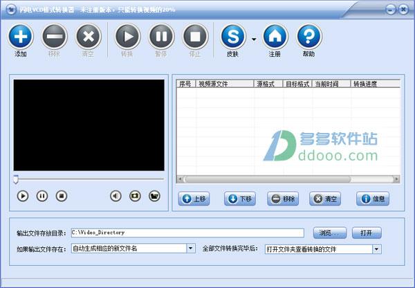 闪电vcd格式转换器 v8.7.0官方最新版