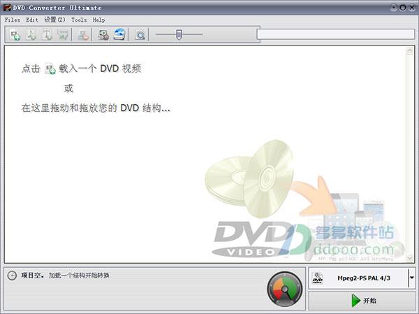 VSO DVD Converter Ultimate(dvd视频格式转换器) v3.6.0中文注册
