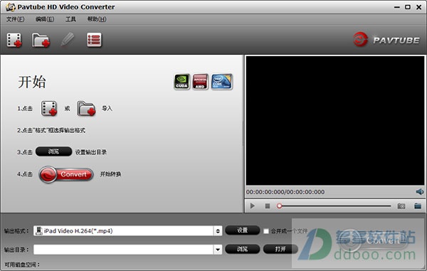 pavtube hd video converter(hd高清视频转换器) v4.8.5.0中文注