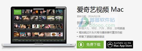 爱奇艺影音播放器mac版 v4.6.12客户端