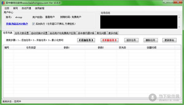 百中搜优化软件 V10.8.1官方最新版