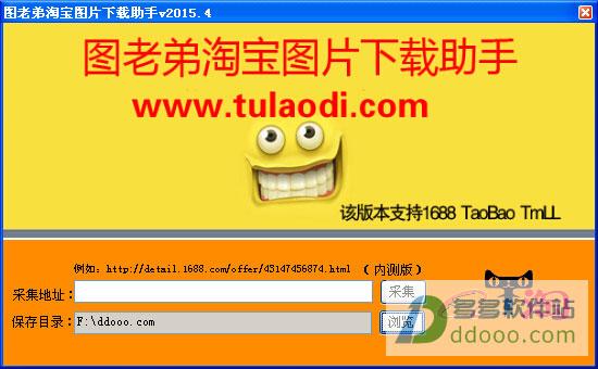 图老弟淘宝图片下载助手 V2015.10.4 官方最新版