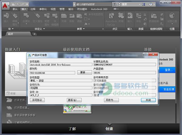 autocad2016简体中文破解版