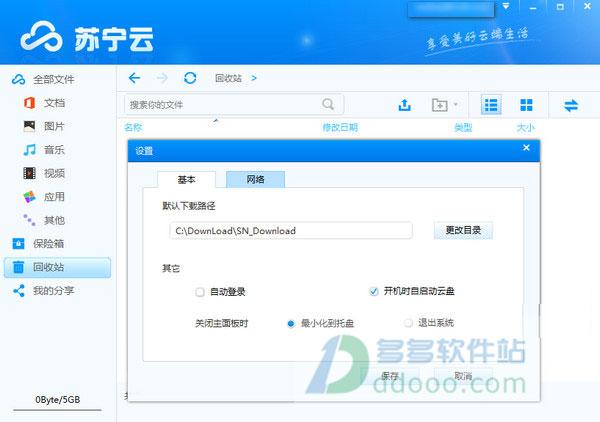 苏宁云盘电脑版 v2.2.1官方PC版