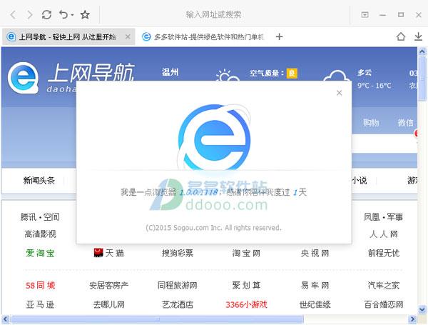 一点浏览器 v3.0.1009官方正式版