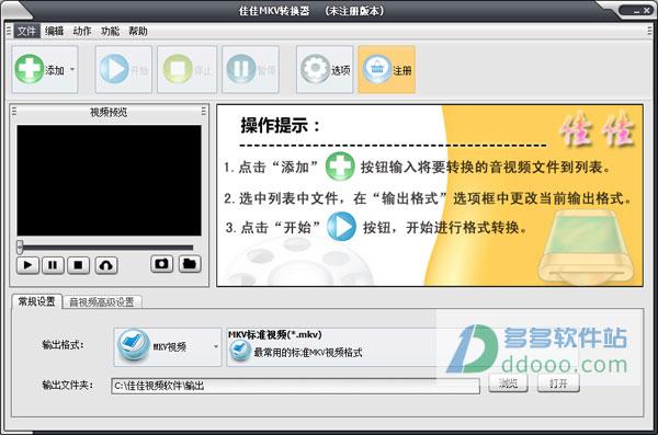 佳佳MKV转换器(mkv视频转换器) v10.3.5.0官方最新版