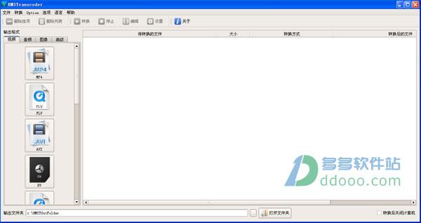 速转视频转换器(全能视频转换器) v1.0官方最新版
