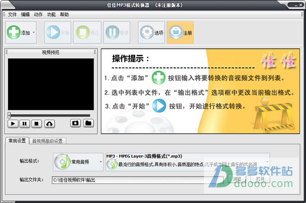 佳佳MP3格式转换器 v10.2.0.0官方最新版