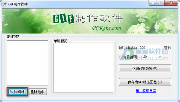 克克gif制作软件 v1.2绿色免费版