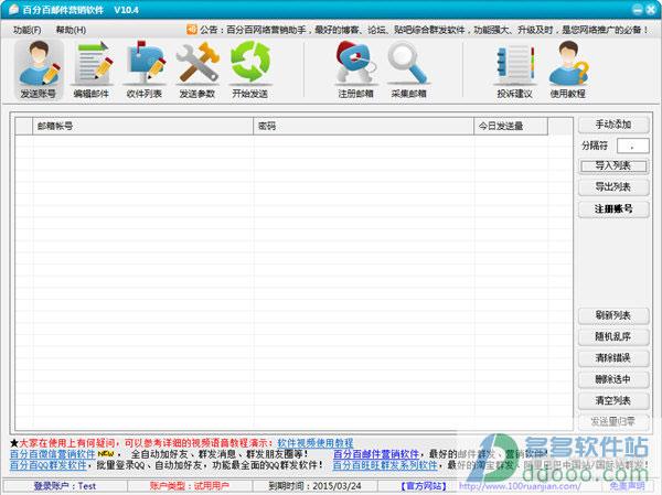 百分百邮件营销软件 v12.4官方最新版