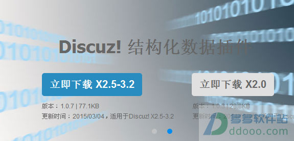 百度Discuz!结构化数据插件 v1.0.7中文版