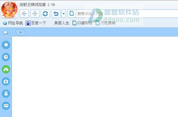 浩毅王牌浏览器 v2.5.6.0官方正式版
