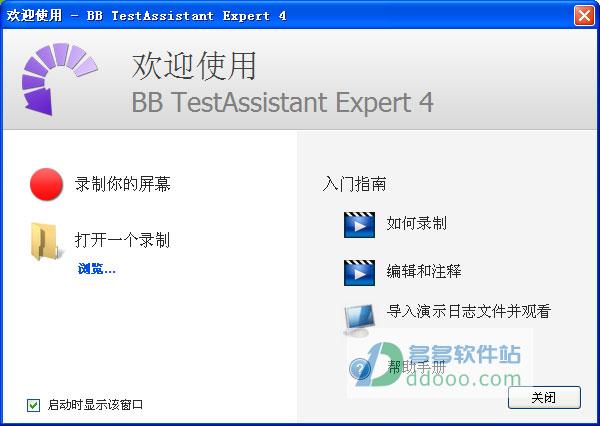 BB TestAssistant Expert(免费屏幕录像软件) v4.1.5.2726中文注