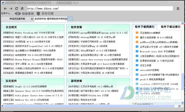 神话安全浏览器 v1.0.1官方正式版