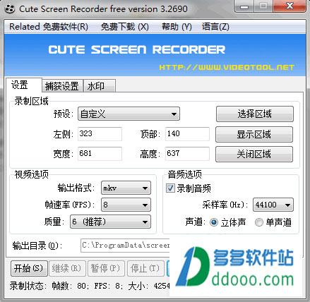 免费屏幕录像软件(cute screen recorder) v3.2690免费版
