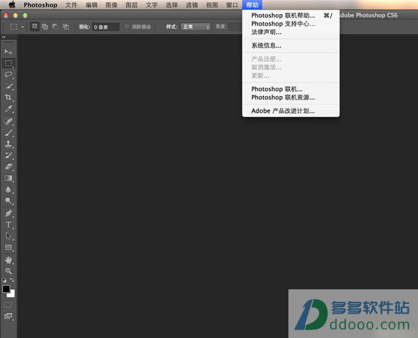 ps cs6 mac破解版