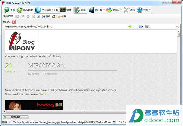 Mipony网盘下载工具 v2.4.0多国语言版
