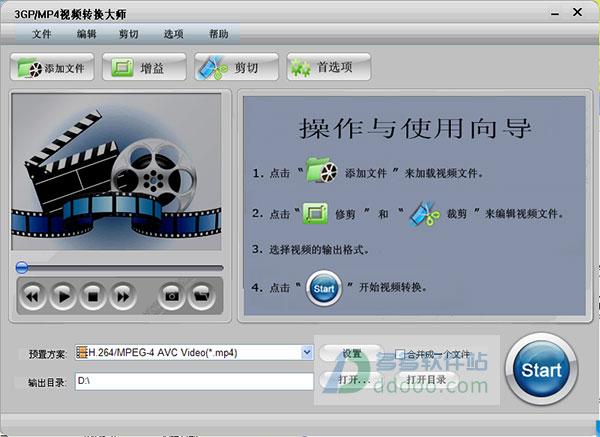 3gp mp4视频转换大师 v9.2免费版