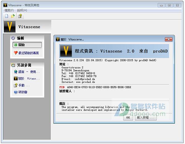 prodad vitascene pro v2.0.236中文注册版