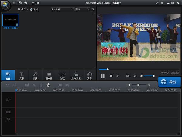 aimersoft video editor(最简单的视频编辑软件) v3.6.2.0中文注