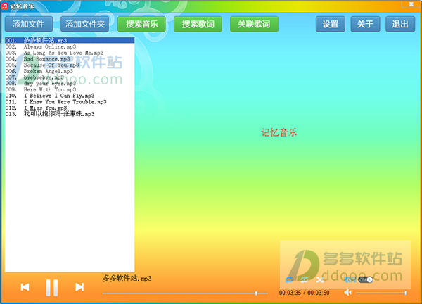 记忆音乐(最简单的音乐播放器) v2.6免费版