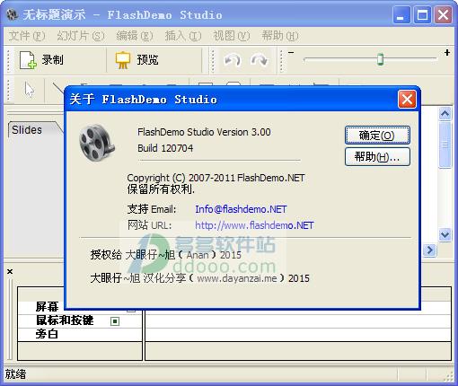 flashdemo studio(flash演示动画制作工具) v3.0.120704中文注册