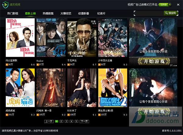 清爽视频 v1.0.0.10031官方最新版