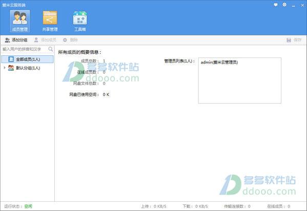 爱米云服务器 v2.0.3官方版