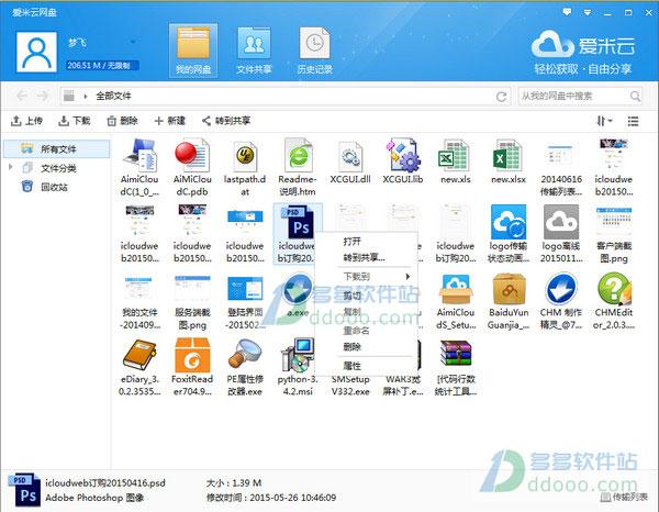 爱米云网盘客户端 v2.0.3官方最新版