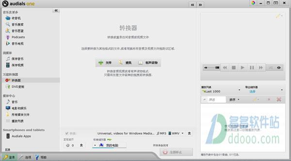 audials one(音乐搜索软件) v12.1.2中文注册版