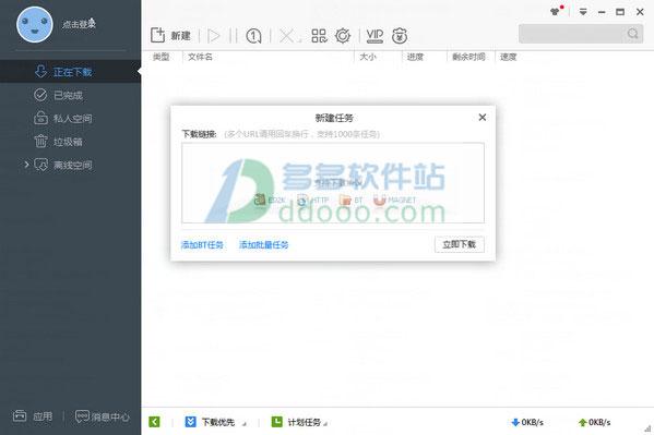 迅雷极速版绿色版 v1.0.33.358最新版