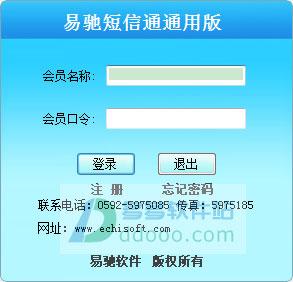 易驰短信通(免费短信发送软件) v1.2通用版