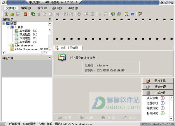呼吸GIF动画秀(gif制作软件) v2.7绿色特别版