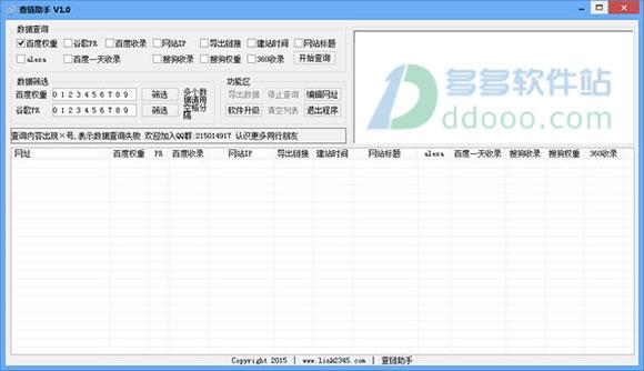 查链助手(网站链接批量查询工具) v1.0官方最新版