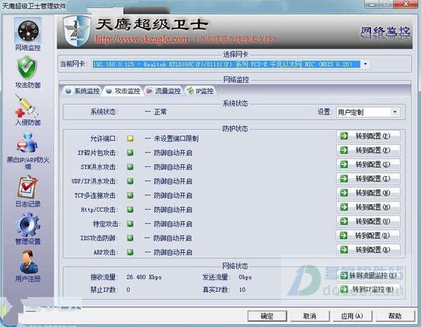 天鹰超级卫士(系统安全软件) v3.12官方最新版