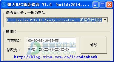 镰刀网卡物理地址修改器 v1.0绿色免费版