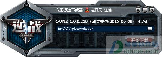 逆战极速下载器 v1.0.0.239官方最新版