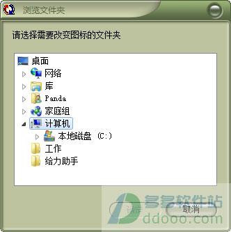 文件夹图标精灵(图标转换工具) v3.0官方最新版
