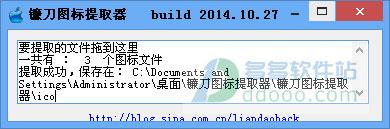 镰刀图标提取器(ico图标提取器) v1.0绿色免费版