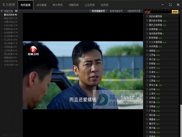 瓦力视频 v1.0.3.12官方最新版