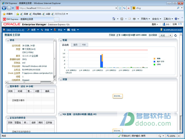 Oracle Database 12c正式版 含Win/Linux(附安装教程)