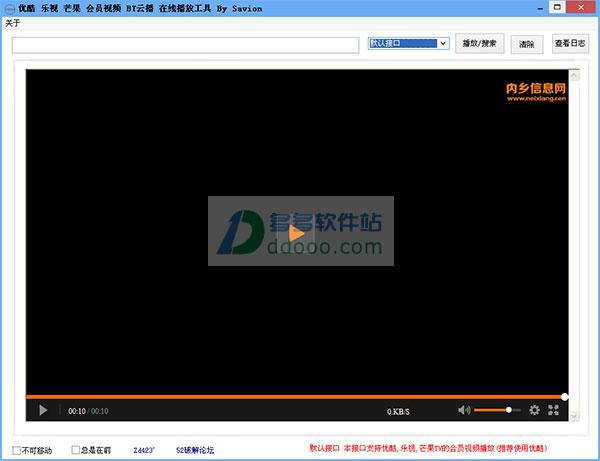 万能会员电影观看器 v4.1绿色免费版